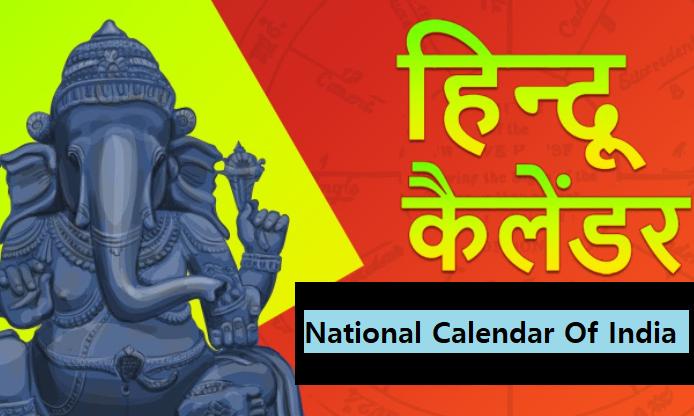 Indian National Calendar